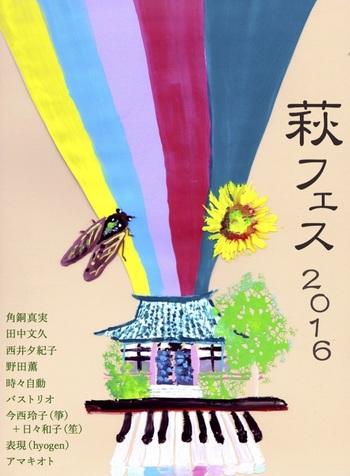 《HAGISO × 居間 theater》 萩フェス 2016
