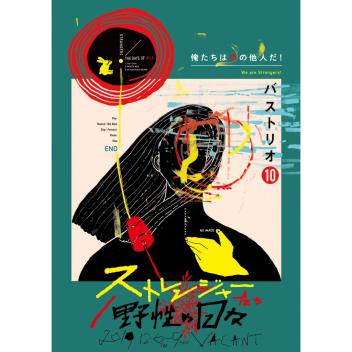 12月バストリオ新作本公演『ストレンジャーたち/野性の日々』開催決定!!