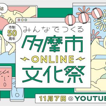 『多摩市ONLINE文化祭』に参加します