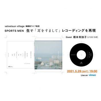 【メンバー参加イベント】『SPORTS MEN 生で「耳をすまして」レコーディングを再現』のお知らせ
