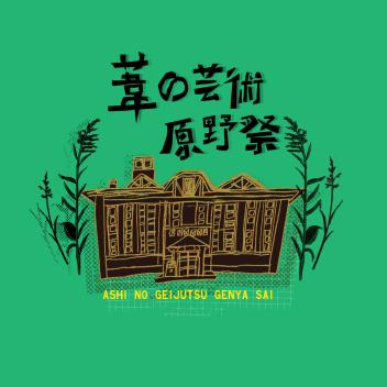 葦の芸術原野祭に参加します!!