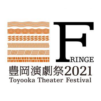 豊岡演劇祭2021に参加します!!