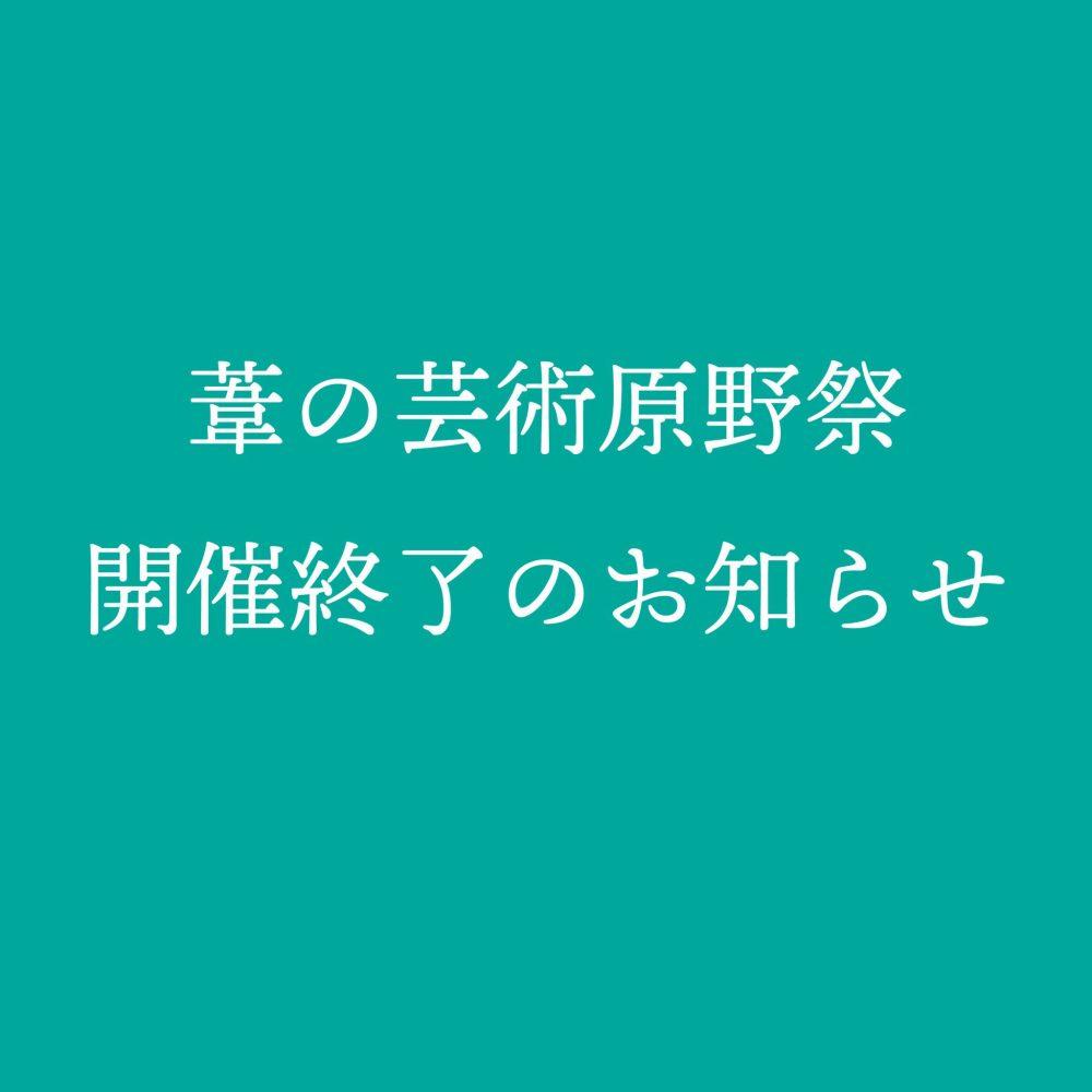 葦の芸術原野祭開催終了のお知らせ