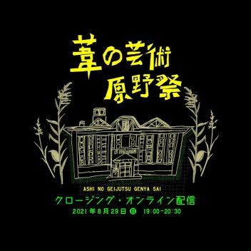 葦の芸術原野祭クロージングイベントを配信します!!